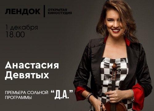 песни «ДА» концерт